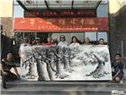 2018.4.29一带一路辉煌中国书画名家作品巡回展开幕